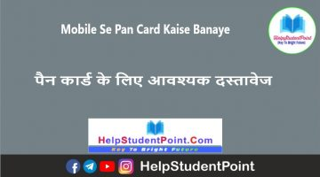 Mobile Se Pan Card Kaise Banaye